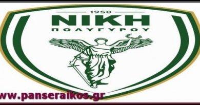 niki_poligirou_panseraikos.gr_Νίκη Πολυγύρου
