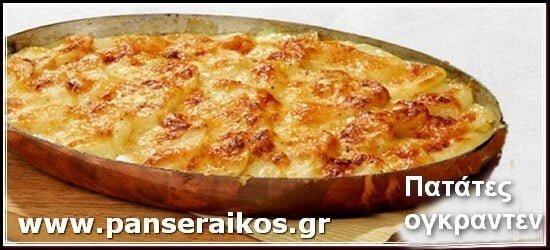 patates_ogkranten_panseraikos.gr_πατάτες