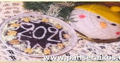 Καλή χρονιά_vasilopita_panseraikos.gr_βασιλόπιτα