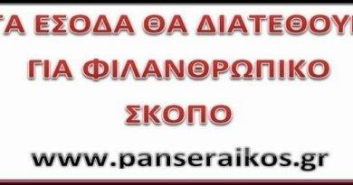 panseraikos.gr_esoda_έσοδα