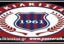 panseraikos.gr_kilkisiakos_κιλκισιακός