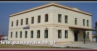 dimotiko_terpnis_panseraikos.gr_Δημοτικό Τερπνής