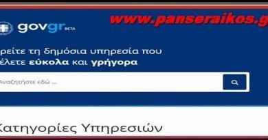 gov.gr_panseraikos.gr_Άυλη συνταγογράφηση
