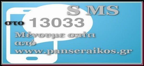 sms_panseraikos.gr