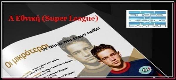 Α Εθνική_Super League_panseraikos.gr