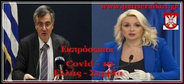 covid-19_panseraikos.gr_servia_gr