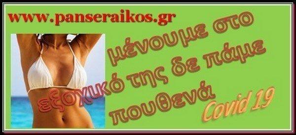 eksoxiko_panseraikos.gr_εξοχικό_Covid