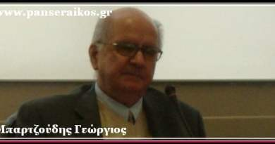 mpartzoudis_panseraikos.gr_μπαρτζουδης