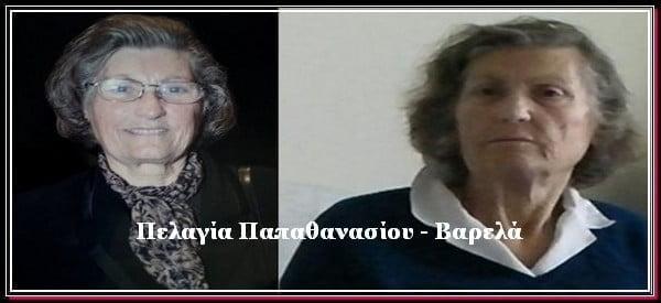 papa8anasiou_panseraikos.gr_παπαθανασιου