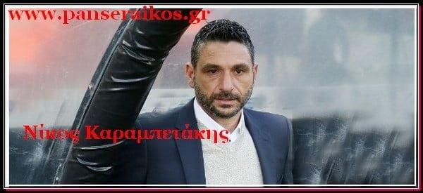 karampetakis_Καραμπετάκης_panseraikos.gr