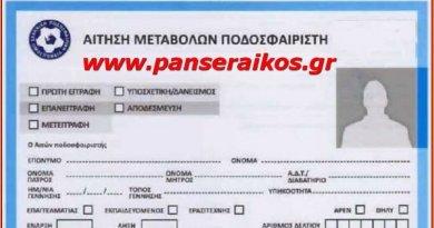 Εγγραφές ποδοσφαιριστών _aitisi_metavolon_panseraikos.gr_αιτηση_μεταβολών