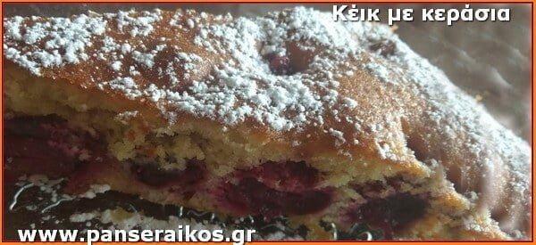 keik_kerasia_panseraikos.gr_ Κέικ με κεράσια