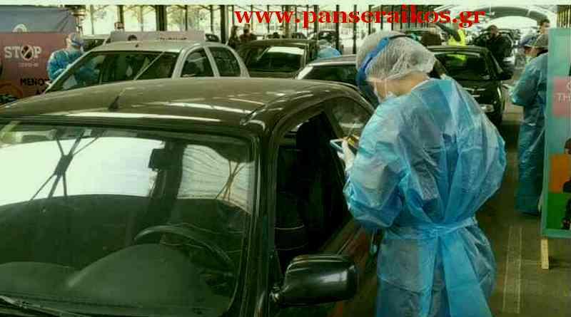 Drive through _ Δωρεάν rapid test σε _ Πρόγραμμα δωρεάν Drive
