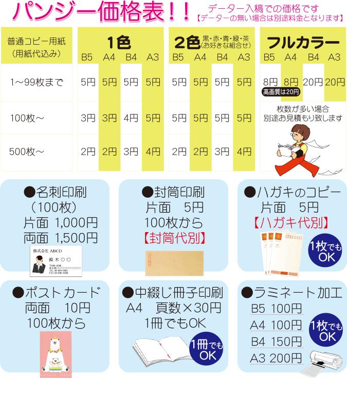 不動産チラシ専門の格安印刷パンジー,料金表
