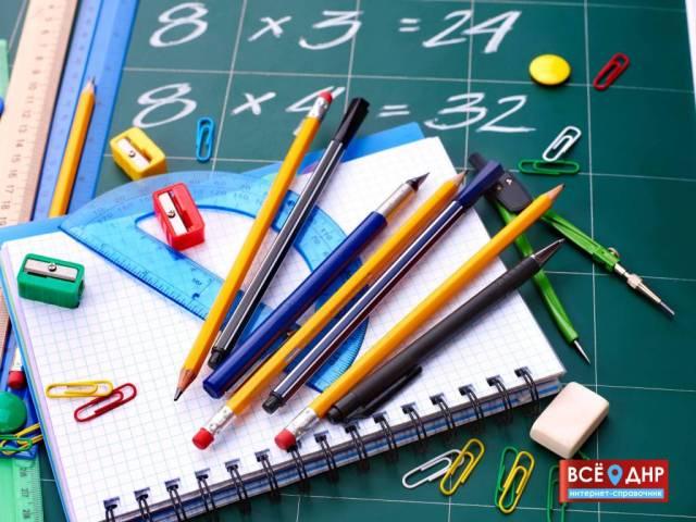 Школьная ярмарка в Горловке с 22 по 30 августа.