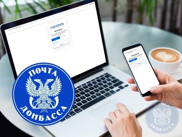 Пошаговая инструкция регистрации в электронной очереди для оформления паспорта ДНР и РФ