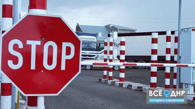 Как официально определяется государственная граница ДНР?