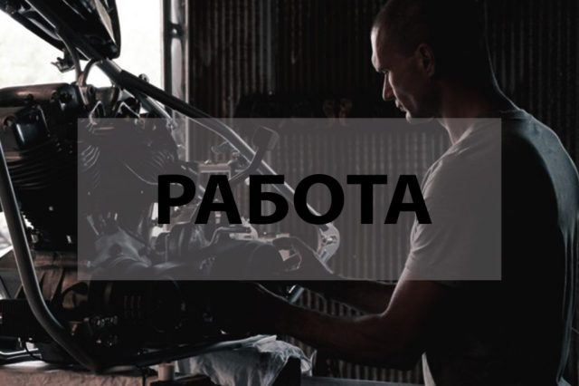 КП «Донэкотранс» приглашает на работу в Горловке