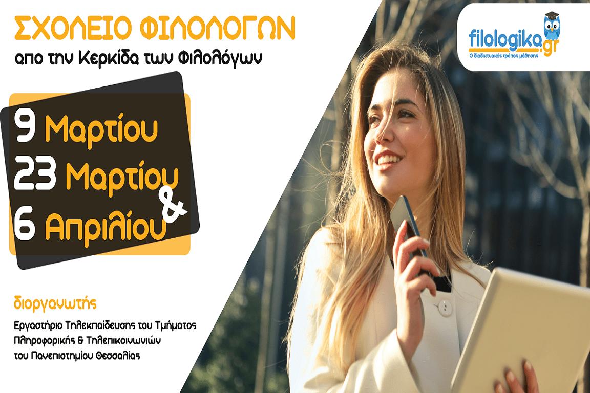 Έναρξη της δράσης «ΣΧΟΛΕΙΟ ΦΙΛΟΛΟΓΩΝ» στην Αθήνα από το Εργαστήριο Τηλεκπαίδευσης και την «Κερκίδα των Φιλολόγων»