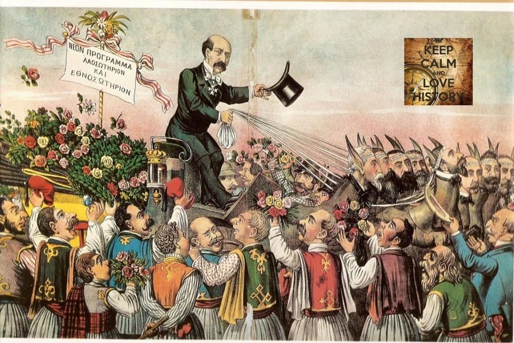 Σχολιασμός της εξέτασης του μαθήματος της Ιστορίας – Πανελλήνιες 2019