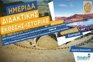 Ημερίδα Διδακτικής Έκθεσης & Ιστορίας στην Καστοριά 6/10/2019 | Οπτικοακουστικό υλικό