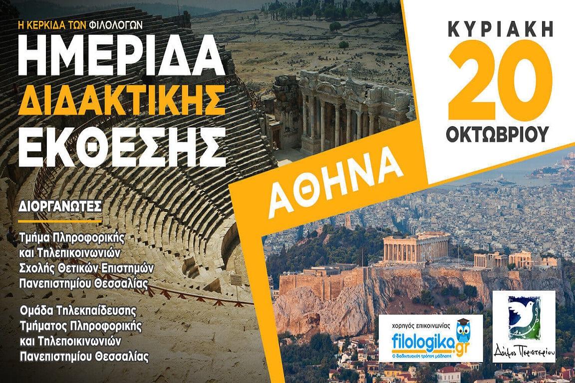 Ημερίδα Διδακτικής Έκθεσης στην Αθήνα (Νέο Σύστημα)