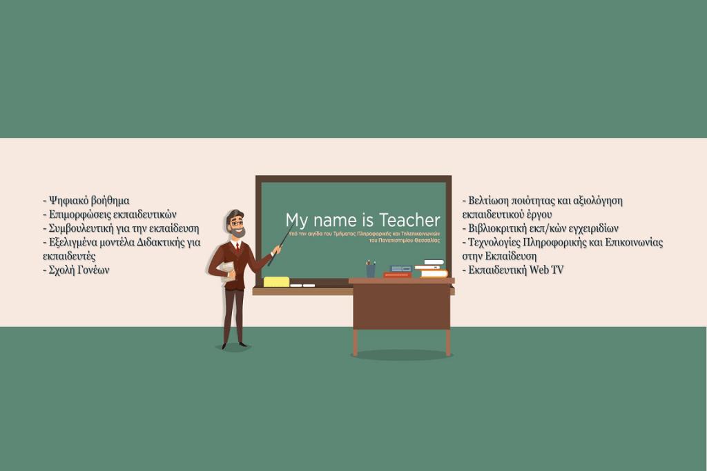 """2020 … Πολλά καινούργια πράγματα αρχίζουν στο """"My name is Teacher""""!"""