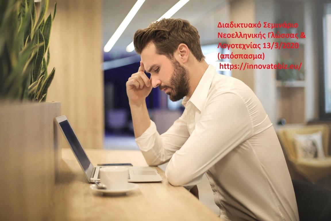 Διαδικτυακό Σεμινάριο Νεοελληνικής Γλώσσας & Λογοτεχνίας 13/3/2020 (απόσπασμα)