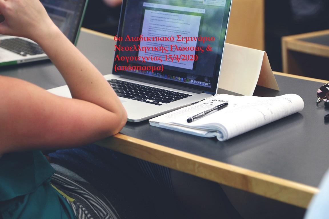 6ο Διαδικτυακό Σεμινάριο Νεοελληνικής Γλώσσας & Λογοτεχνίας 15/4/2020 (απόσπασμα)
