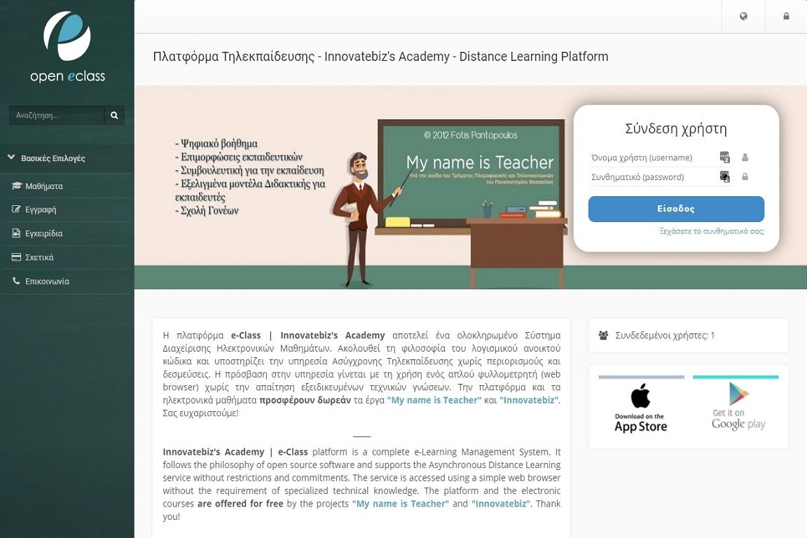 ΑΝΑΚΟΙΝΩΣΗ / ΧΡΟΝΟΔΙΑΓΡΑΜΜΑ ΕΠΙΜΟΡΦΩΣΗΣ Innovatebiz's Academy