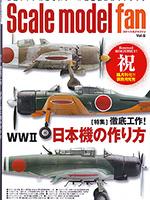 Scale_model_fan_08-000