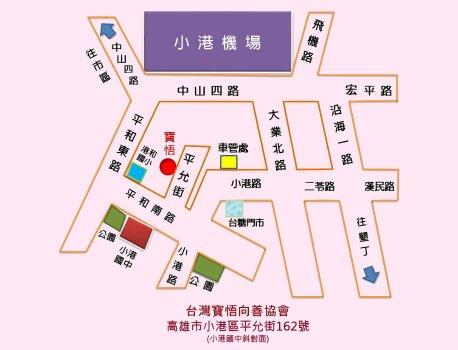 台灣寶悟向善協會籌備會