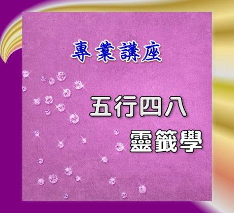 五行四八靈籤學 💖課程介紹