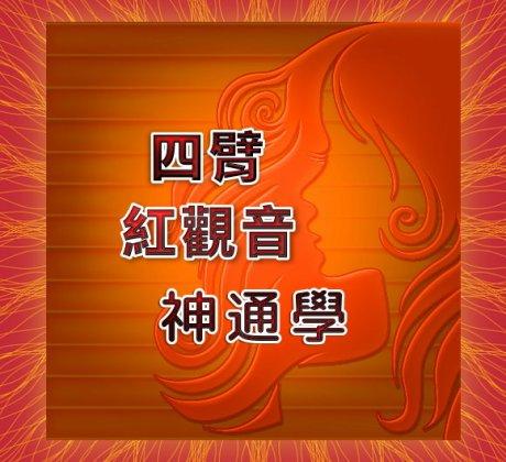 紅觀音神通學 💟課程介紹