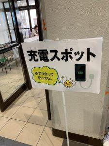 ロハスフェスタ南港(@インテックス大阪)充電スポット