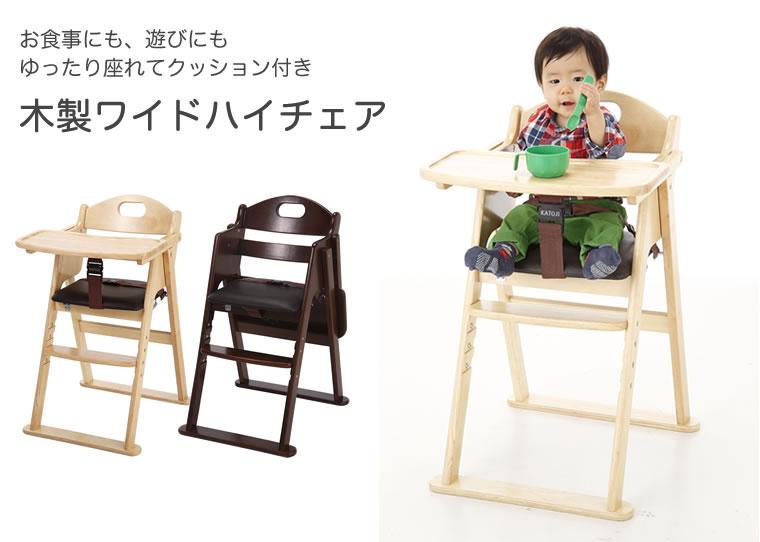 カトージ ベビーチェア 木製ワイドハイチェア