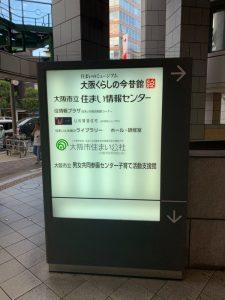 「クレオ大阪子育て館」が入るビルの看板