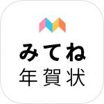 年賀状作成アプリ『みてね年賀状』のロゴ