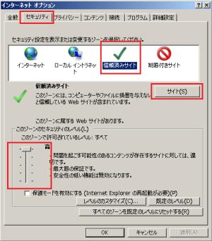 サイトセキュリティ画面