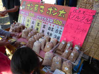 中井町のポン菓子屋の中