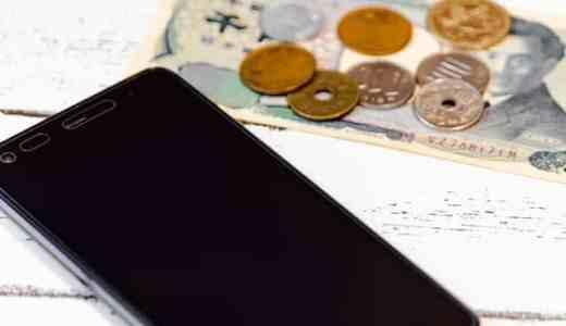 携帯の名義変更や支払い変更は離婚後にできる?離婚後に請求する方法はこれ!