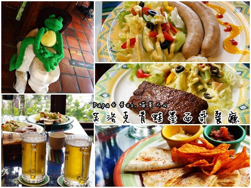 青蛙墨西哥餐廳菜單