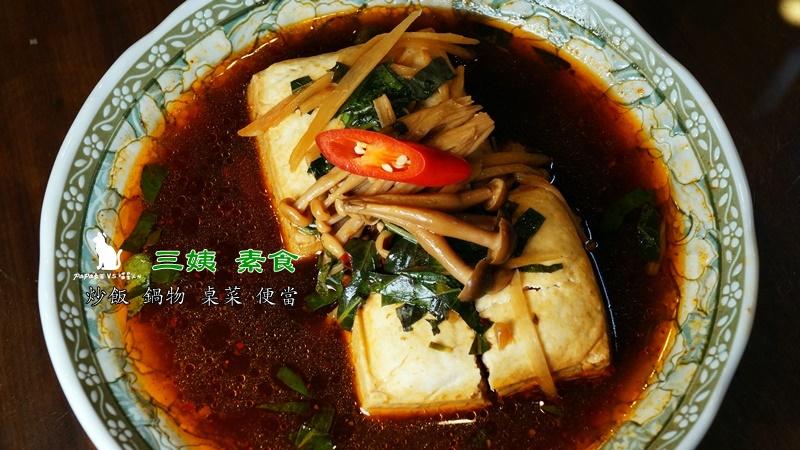 台中 素食 三姨素食 炸臭豆腐餃 麻香炒飯鍋氣十足!愛臭豆腐料理看這裡,文末有粉絲活動