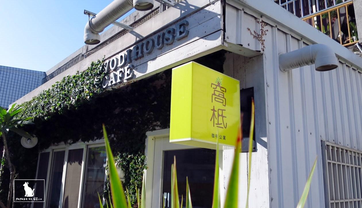 窩柢咖啡公寓