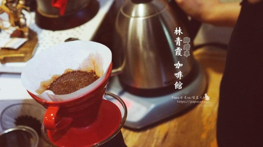 林青霞咖啡