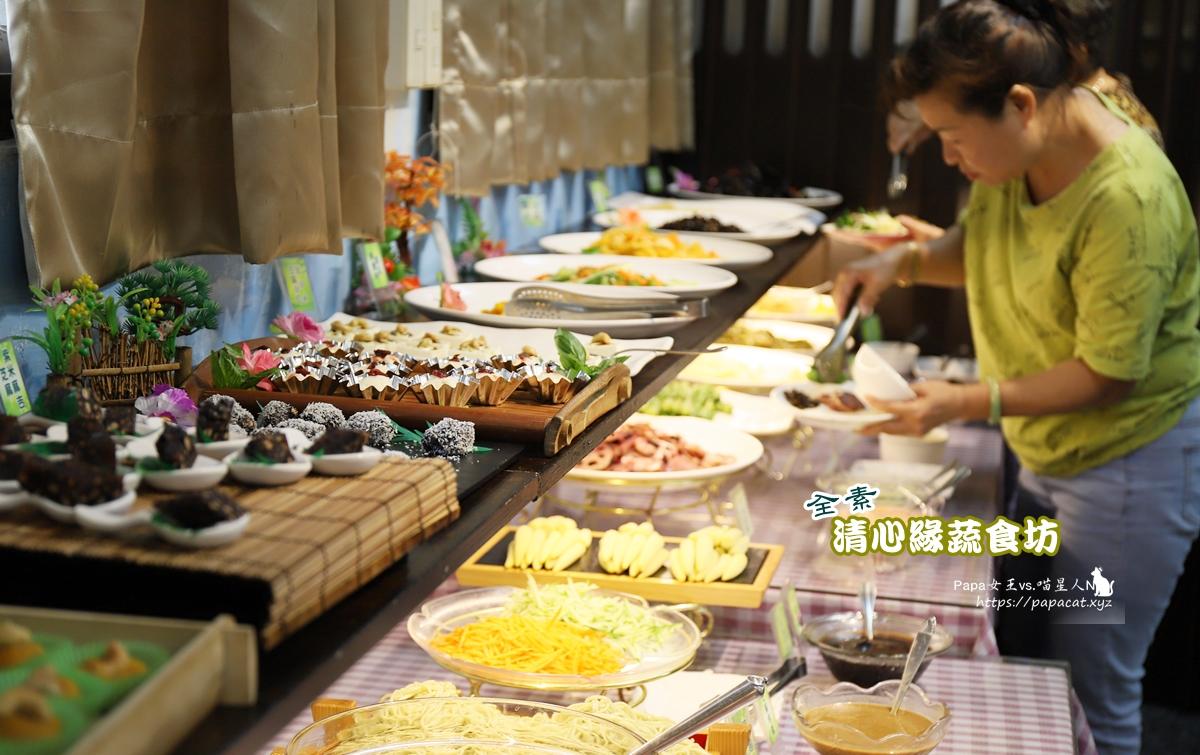 彰化|蔬食 清心緣蔬食坊-中西式 吃到飽自助餐從小菜到甜點超過70道美味料理 ,吃到飽$110元起
