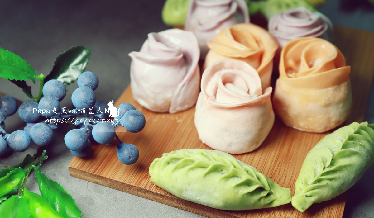 宅配  素食 花系餃子- 是素玫瑰餃,美得令人忍不住就下單-素日子