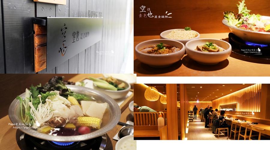 台中|蔬食 空也 蔬食鍋物-日式菩提空間嚴選蔬食|全素供應,部分蛋奶素五辛|無加工品