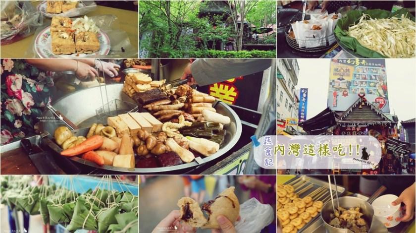 內灣老街素食