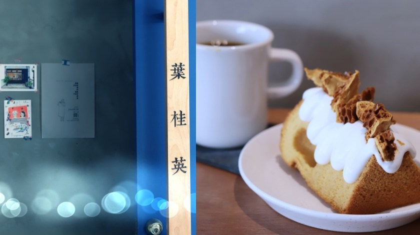 葉桂英咖啡